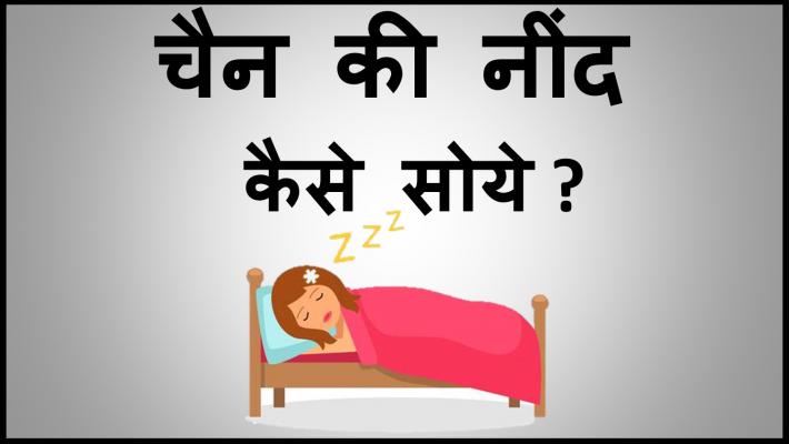चैन की नींद कैसे सोये ?