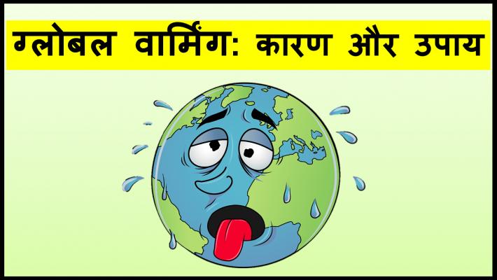 ग्लोबल वार्मिंग: कारण और उपाय