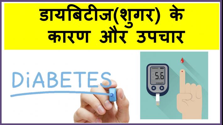 डायबिटीज( मघुमेह, शुगर) के कारण और उपचार