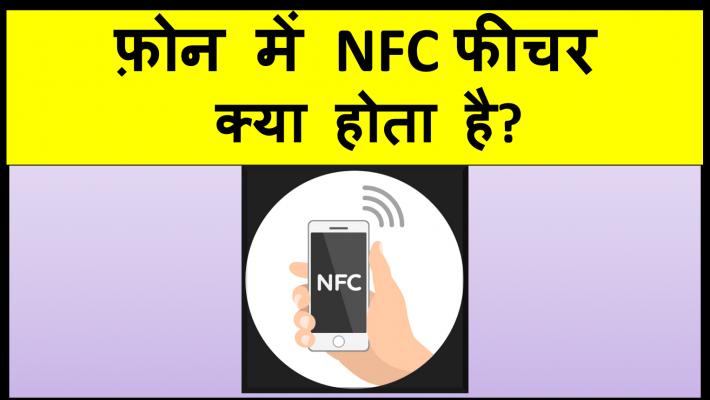 फ़ोन में NFC फीचर क्या होता है?