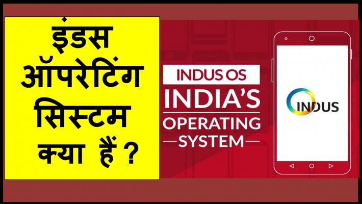 इंडस ऑपरेटिंग सिस्टम क्या हैं ?
