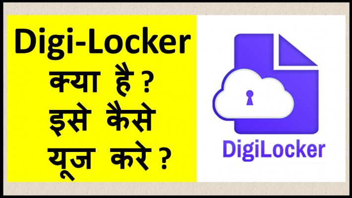 Digi-Locker क्या है ? इसे कैसे यूज करे ?