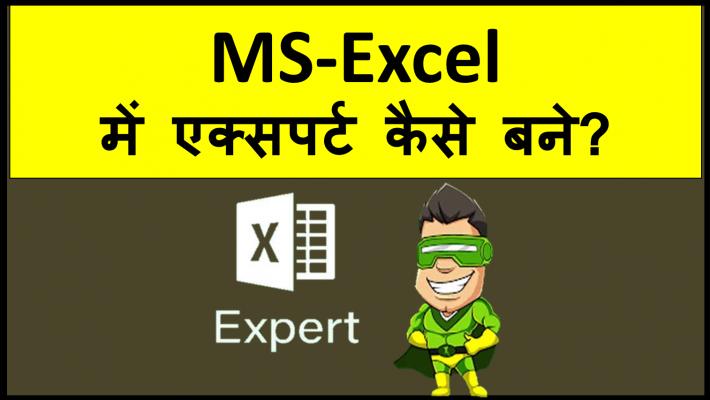 MS-Excel मे एक्सपर्ट कैसे बने?