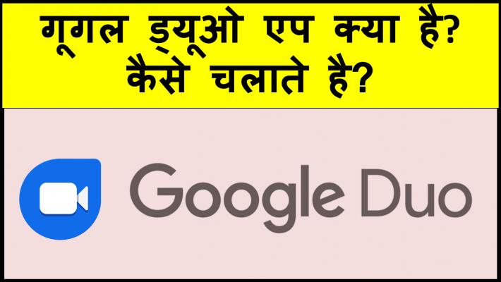 गूगल ड्यूओ एप क्या है? कैसे चलाते है?