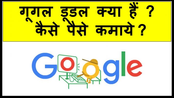 गूगल डूडल क्या हैं ? कैसे पैसे कमाये?