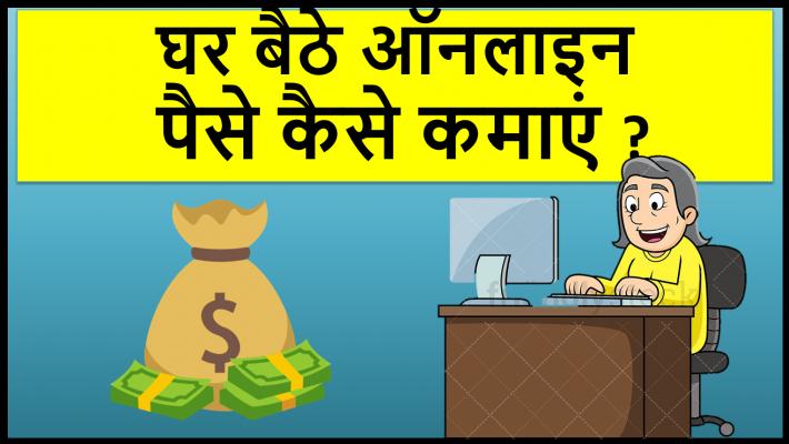 घर बैठे ऑनलाइन पैसे कैसे कमाएं ?