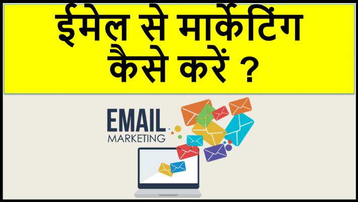 ईमेल से मार्केटिंग कैसे करें?