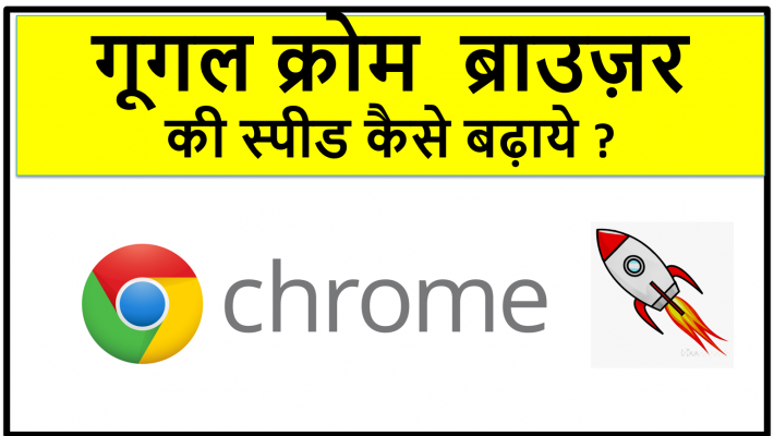 गूगल क्रोम  ब्राउज़र की स्पीड कैसे बढ़ाये ?